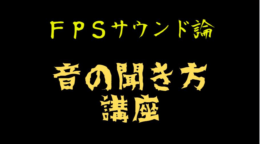 【FPSサウンド論】FPSゲームにおける音の聞き方講座