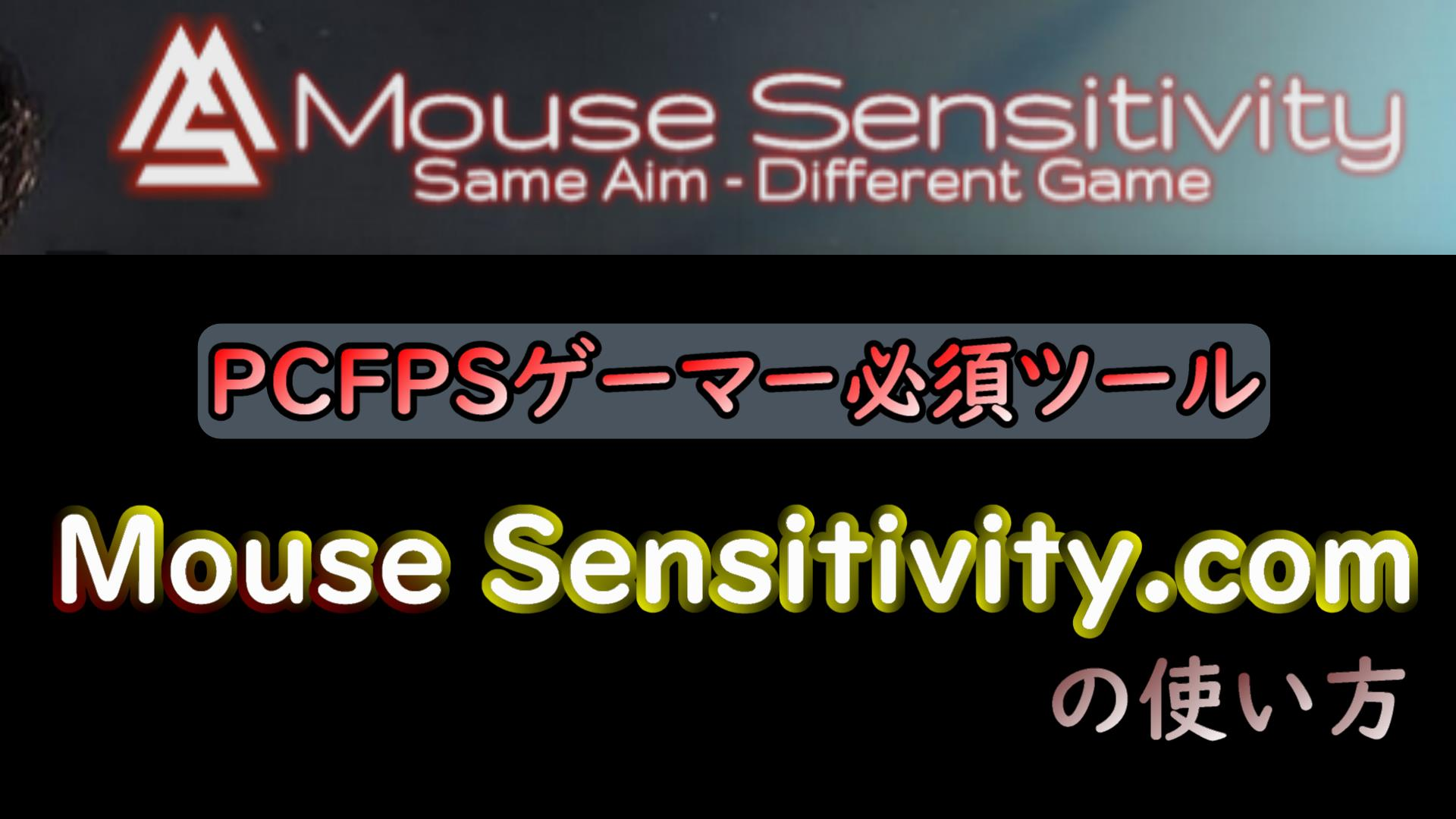 『Mouse Sensitivity.com』 の使い方 別ゲーとセンシを合わせるFPSゲーマー必須ツール
