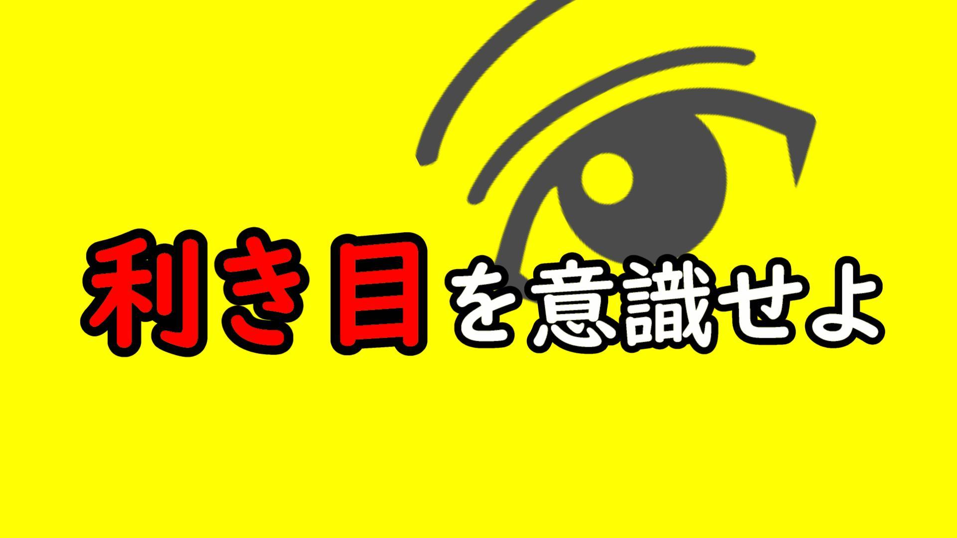【ゲーミングアイ】目の位置、利き目を意識するといいことがあるという話【細かすぎるFPS講座】