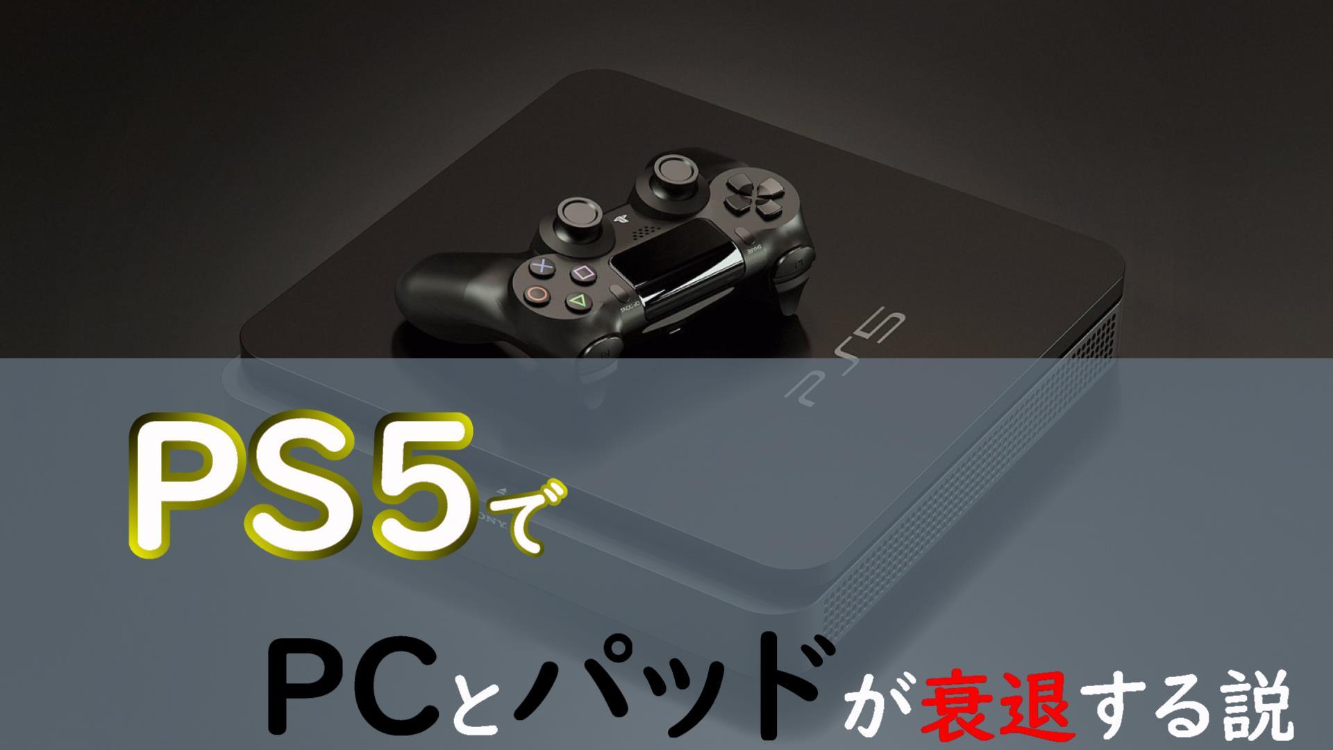 【FPS未来予測】PS5によってチーター・コンバーターマウサー問題が解決し、PCとパッドでの競技シーンがなくなる説